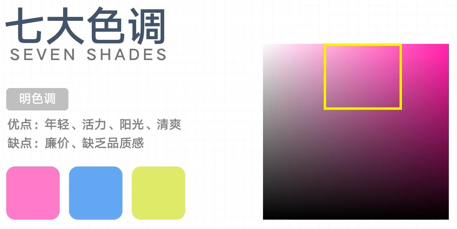 图片[20]-色彩搭配速成-优然创能