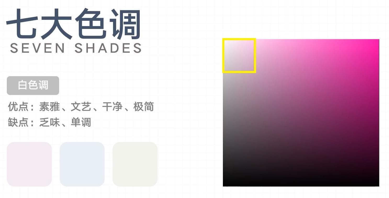 图片[16]-色彩搭配速成-优然创能