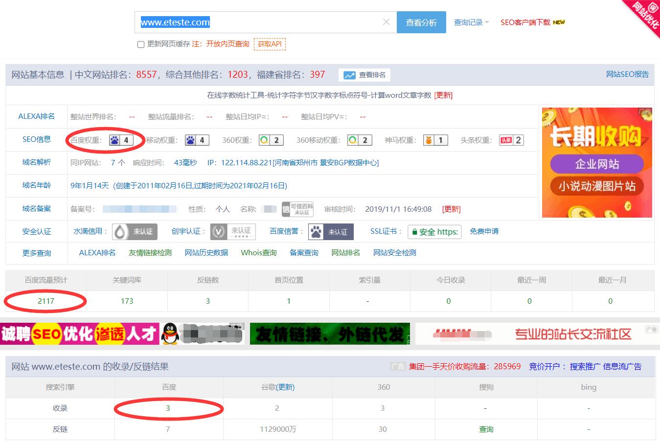图片[3]-从seo是什么到网站优化排名-收录的高质量计算规则
