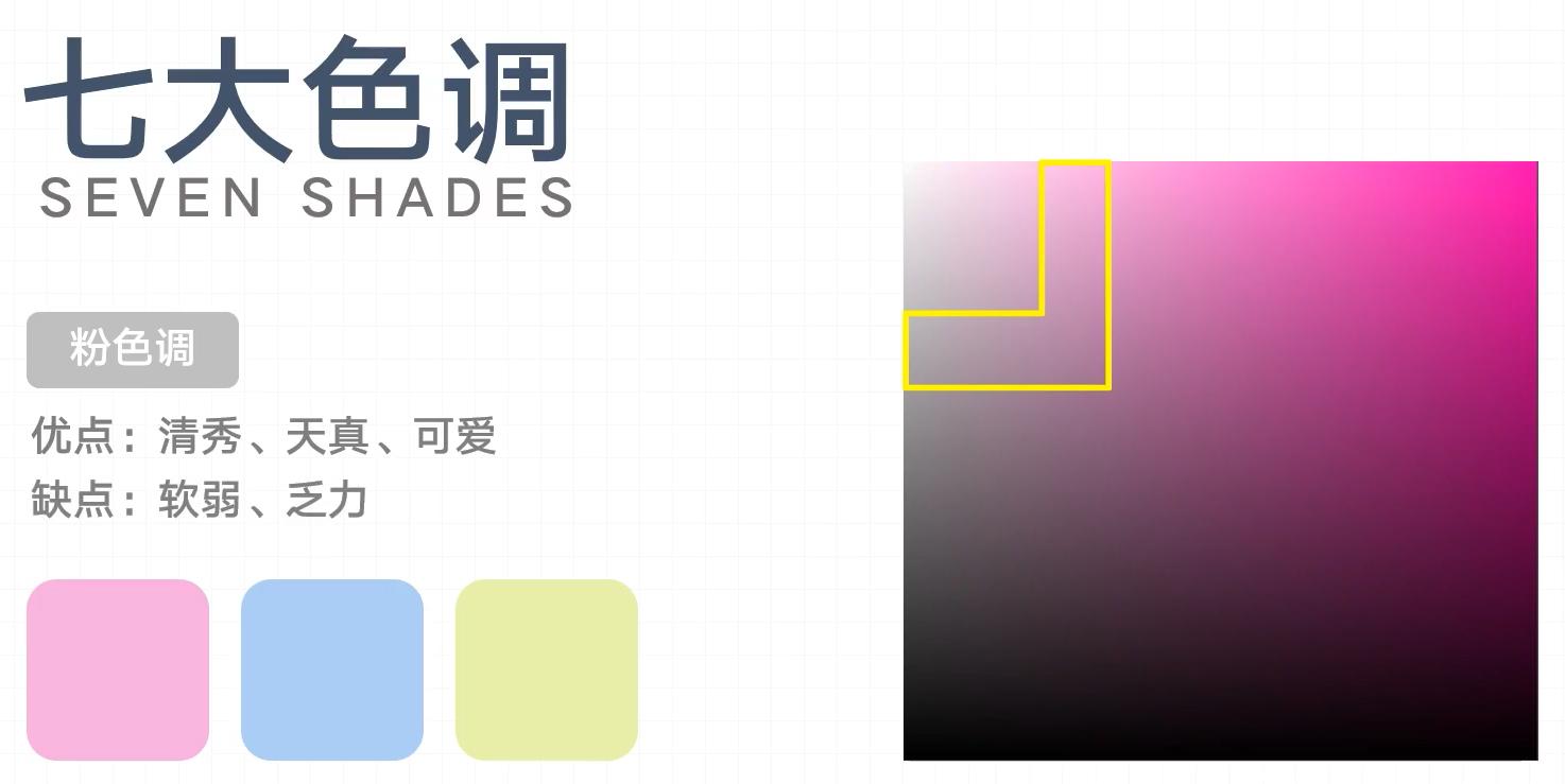 图片[18]-色彩搭配速成-优然创能