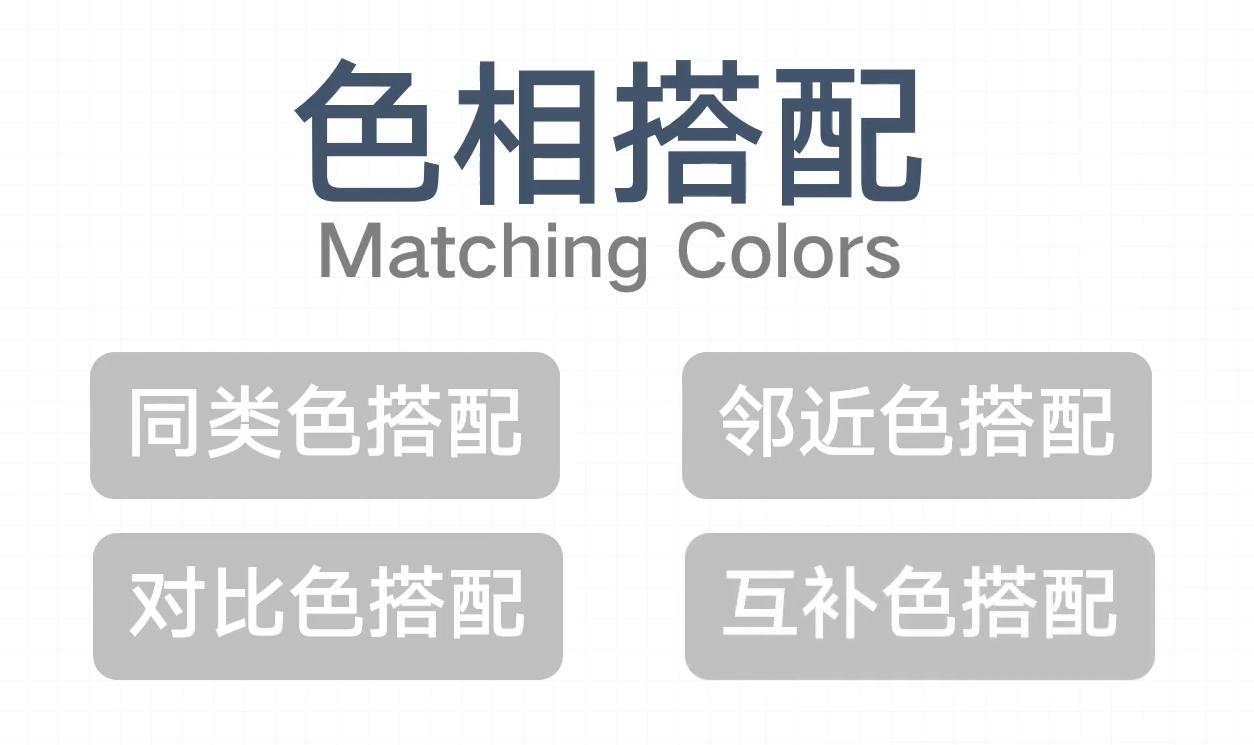 图片[5]-色彩搭配速成-优然创能