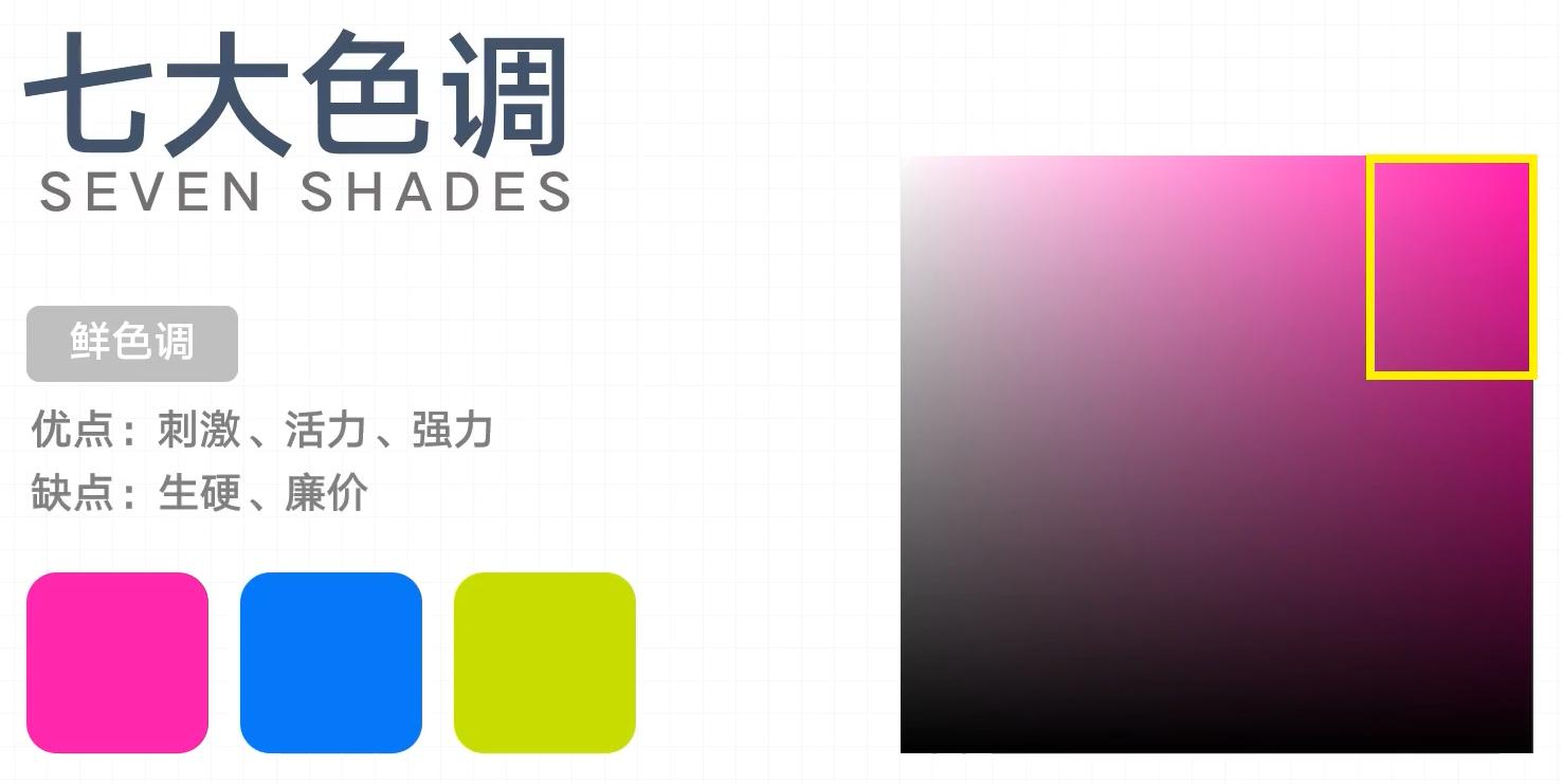 图片[22]-色彩搭配速成-优然创能