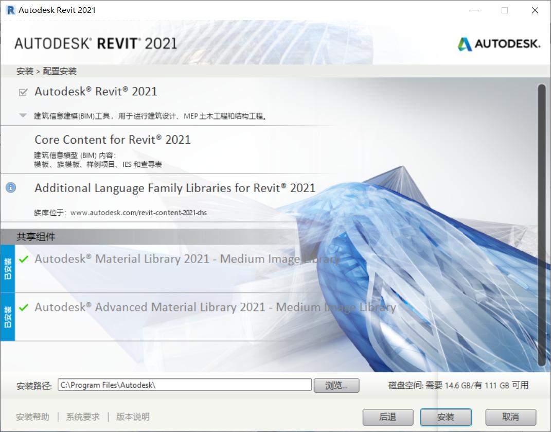 图片[3]-revit2021注册机,revit2021下载,revit2021破解版,revit2021简体中文版,revit2021官方正式版