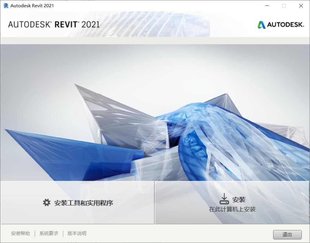 图片[2]-revit2021注册机,revit2021下载,revit2021破解版,revit2021简体中文版,revit2021官方正式版