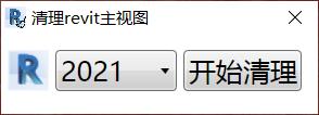 图片[2]-清理revit主视图,清理revit开始菜单,revit删除最近使用的文件记录