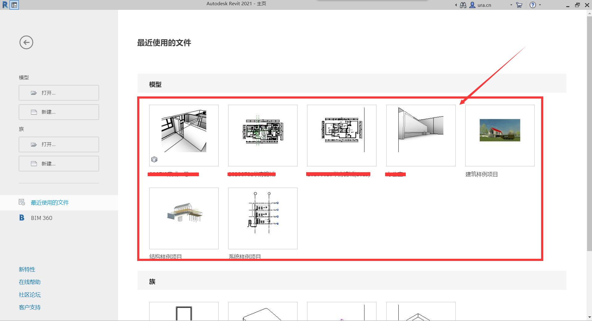 图片[1]-清理revit主视图,清理revit开始菜单,revit删除最近使用的文件记录