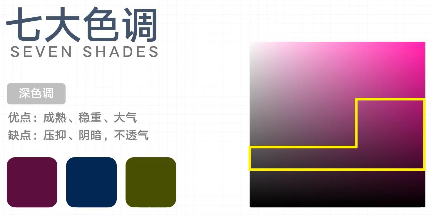 图片[27]-色彩搭配速成-优然创能
