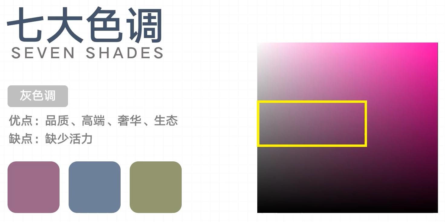 图片[26]-色彩搭配速成-优然创能