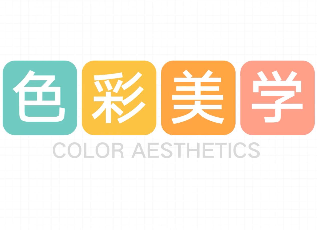 图片[1]-色彩搭配速成-优然创能