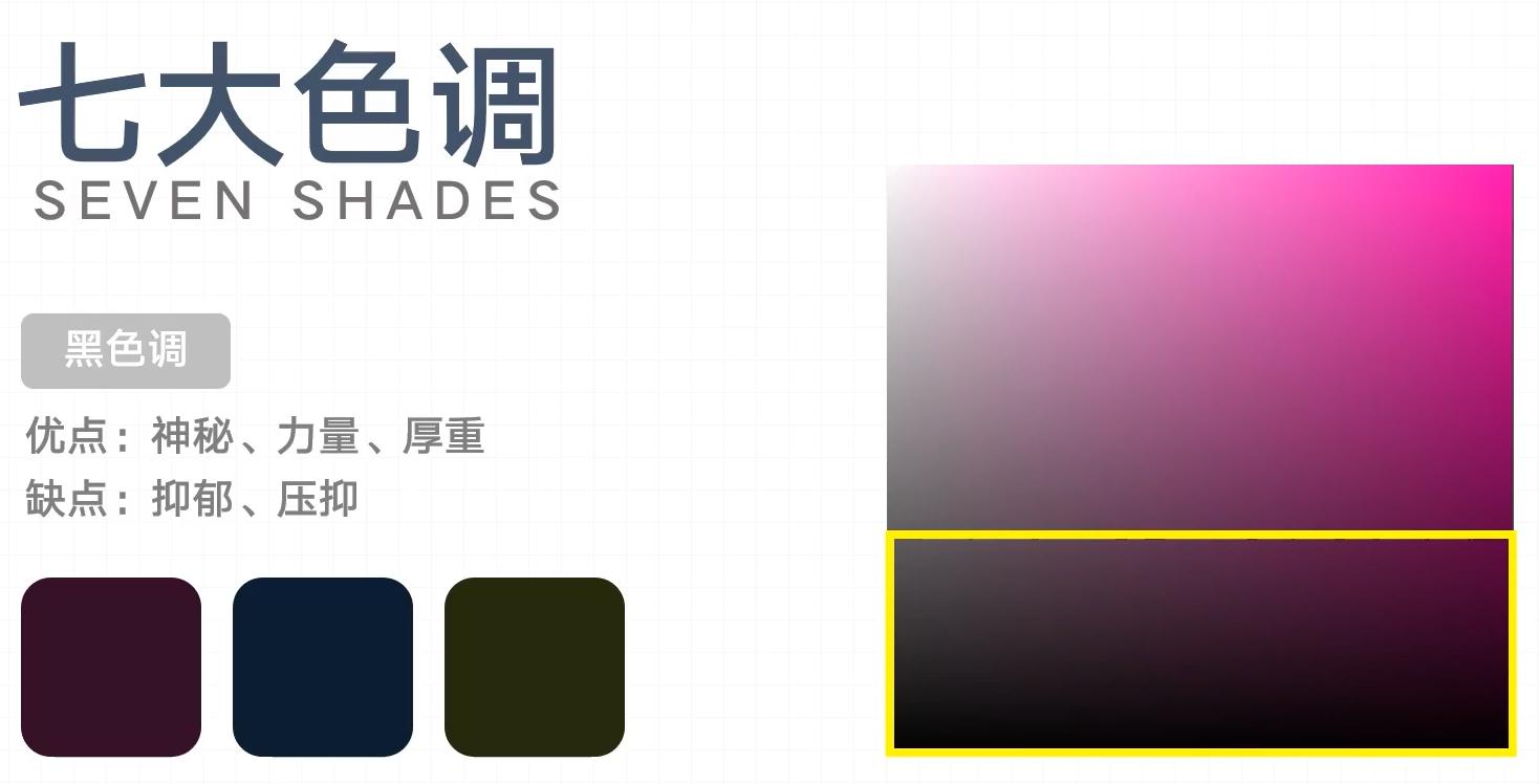 图片[28]-色彩搭配速成-优然创能