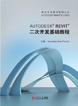 图片[1]-AUTODESK® REVIT®二次开发基础教程pdf下载