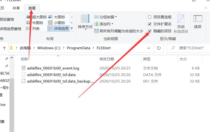 图片[2]-解决revit许可证管理器不起作用或未正确安装,revit现在将关闭。