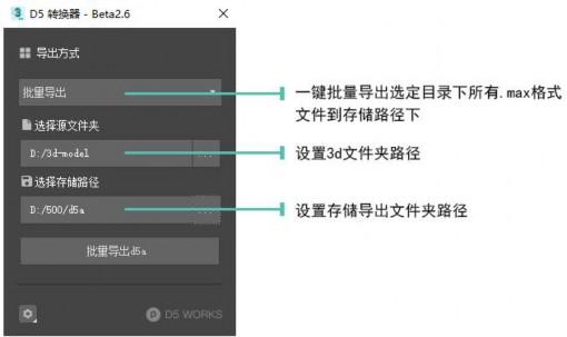 图片[3]-3dmax模型怎么转sketchup