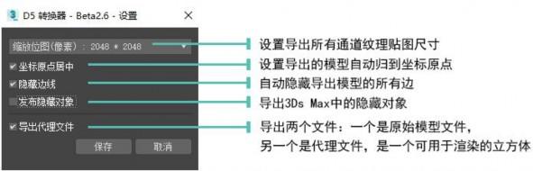 图片[4]-3dmax模型怎么转sketchup