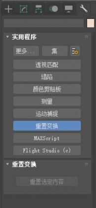 图片[7]-3dmax模型怎么转sketchup