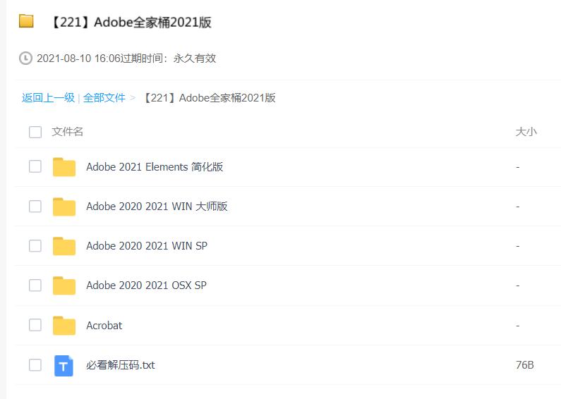 图片[2]-ADOBE CC 2021 全家桶下载,ADOBE CC 2020 全家桶下载